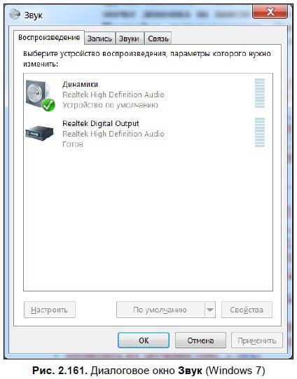 Почему не воспроизводит звук на ноутбуке