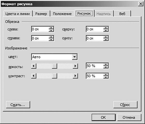 Как обрезать под размер экрана