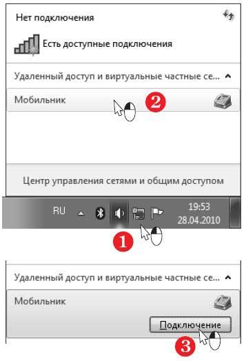 Как Подключиться К Интернету Телефон Андроид